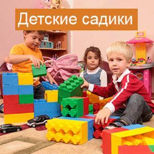 Детские сады Алабино