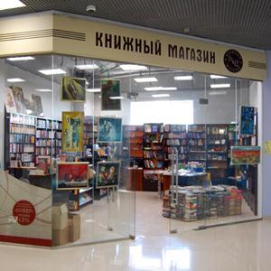 Книжные магазины Алабино
