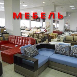 Магазины мебели Алабино