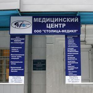 Медицинские центры Алабино
