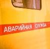 Аварийные службы в Алабино