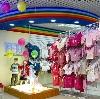 Детские магазины в Алабино