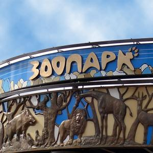 Зоопарки Алабино